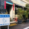 松記鶏飯 - メイン写真: