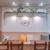 LEAFⅡ - 内観写真: