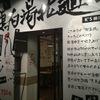 濃厚鶏白湯拉麺 乙 - メイン写真: