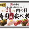 上野肉寿司 - メイン写真: