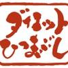 ひすい焼きステーキ八傳 - 料理写真: