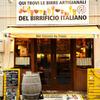 バール イタリアーノ ダ パオロ - メイン写真: