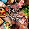 個室 塊肉×農園野菜 Nick&Noojoo - メイン写真: