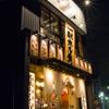 名古屋名物味噌とんちゃん屋 一駅ホルモン - メイン写真: