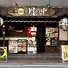 焼酎居酒屋 月の中 - メイン写真: