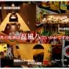 磊風八 - メイン写真: