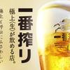 十米 越後の地酒×熟成豚 - メイン写真: