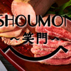 SHOUMON - メイン写真: