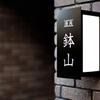 鉢山 - メイン写真: