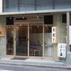 五反田 ふじ屋 - メイン写真: