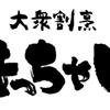 笑彩酒房 まっちゃん - メイン写真: