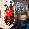 もつ焼き・焼鳥・もつ鍋・おでん 串焼き神社 - メイン写真: