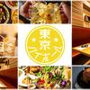 個室×ローストチキン 東京ハイボール - メイン写真: