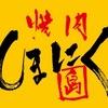 和牛スタジアム  焼肉しまにく - メイン写真: