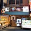 お食事処・居酒屋 竜田屋 - メイン写真: