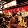 手包み小籠包と肉汁餃子 小巷燈 - メイン写真:
