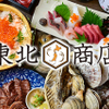 牛タンしゃぶしゃぶ・東北料理 東北商店 - メイン写真: