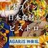 キッチン&ワイン アガリス神楽坂 - メイン写真: