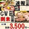 和牛焼肉 二代目 ばんばん - メイン写真: