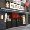 麺屋武蔵 武仁 - メイン写真:
