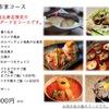 十番右京 - 料理写真:右京コースメニュー例