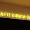 CRAFT! KUNITA-CHIKA - メイン写真: