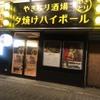 やきとり酒場 夕焼けハイボール - メイン写真: