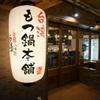 台湾もつ鍋本舗 もつ小屋 - メイン写真: