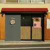 担々麺 ぺんぺん - 外観写真: