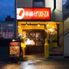 串揚げUO-ZA - メイン写真: