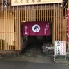鶏料理専門店 みやま本舗 - メイン写真:
