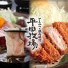 平田牧場 - メイン写真: