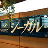 カジュアルイタリアン Sky Restaurant シーガル - メイン写真: