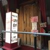 やきとり処 yumedori - メイン写真: