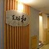 天ぷら 和 - メイン写真:
