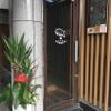 肉バル ユッケン - 内観写真:この入り口が目印