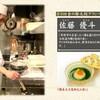 和食 たちばな - メイン写真: