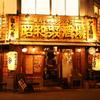 昭和ロマンス酒場 - メイン写真: