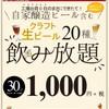 阿佐ヶ谷20taps - メイン写真: