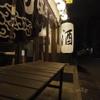 う成ル - メイン写真: