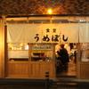 食堂 うめぼし - メイン写真:
