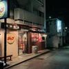 静岡ハイボール道場 ジャブ - メイン写真: