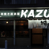 串焼き居酒屋 KAZU - メイン写真: