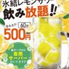 焼肉ホルモン酒場 大嵐 - ドリンク写真:レモンサワー60分/500円飲み放題♡