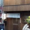 塩ホルモンさとう - メイン写真: