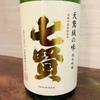 日本酒 酒晴 - ドリンク写真: