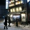 秋田長屋酒場 - メイン写真: