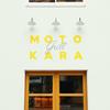 グリル モトカラ - メイン写真: