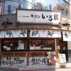 蒲田 牛タン いろ葉 - メイン写真: