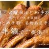 とめ手羽 - メイン写真: